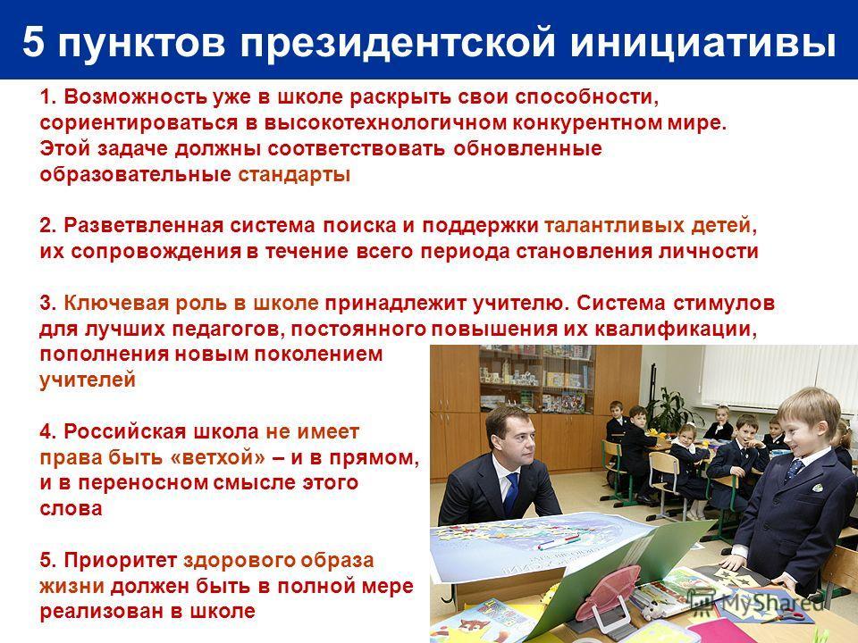 Министерство образования и науки Красноярского края 2 5 пунктов президентской инициативы 1. Возможность уже в школе раскрыть свои способности, сориентироваться в высокотехнологичном конкурентном мире. Этой задаче должны соответствовать обновленные об
