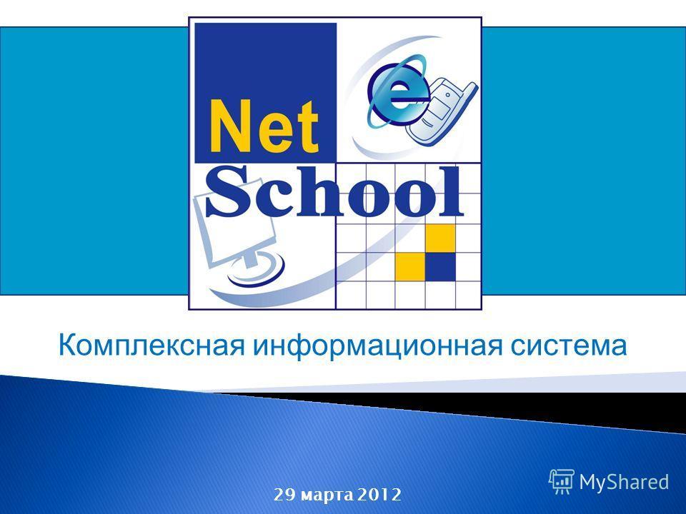 Комплексная информационная система 29 марта 2012