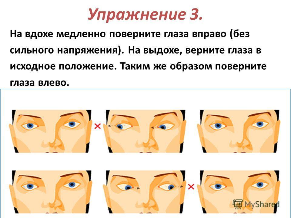 Упражнение 3. На вдохе медленно поверните глаза вправо (без сильного напряжения). На выдохе, верните глаза в исходное положение. Таким же образом поверните глаза влево.
