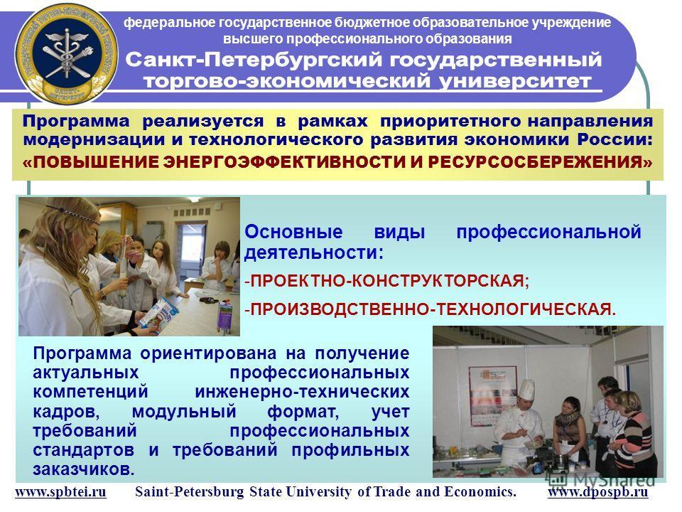 федеральное государственное бюджетное образовательное учреждение высшего профессионального образования www.spbtei.ru Saint-Petersburg State University of Trade and Economics. www.dpospb.ru Программа реализуется в рамках приоритетного направления моде