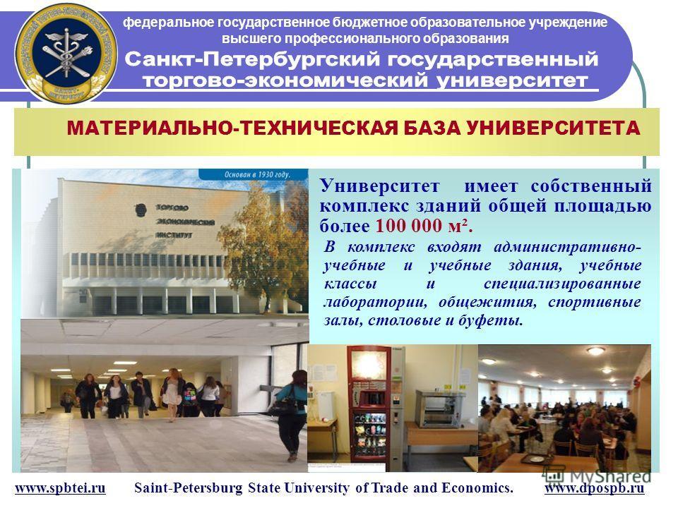 федеральное государственное бюджетное образовательное учреждение высшего профессионального образования www.spbtei.ru Saint-Petersburg State University of Trade and Economics. www.dpospb.ru МАТЕРИАЛЬНО-ТЕХНИЧЕСКАЯ БАЗА УНИВЕРСИТЕТА Университет имеет с