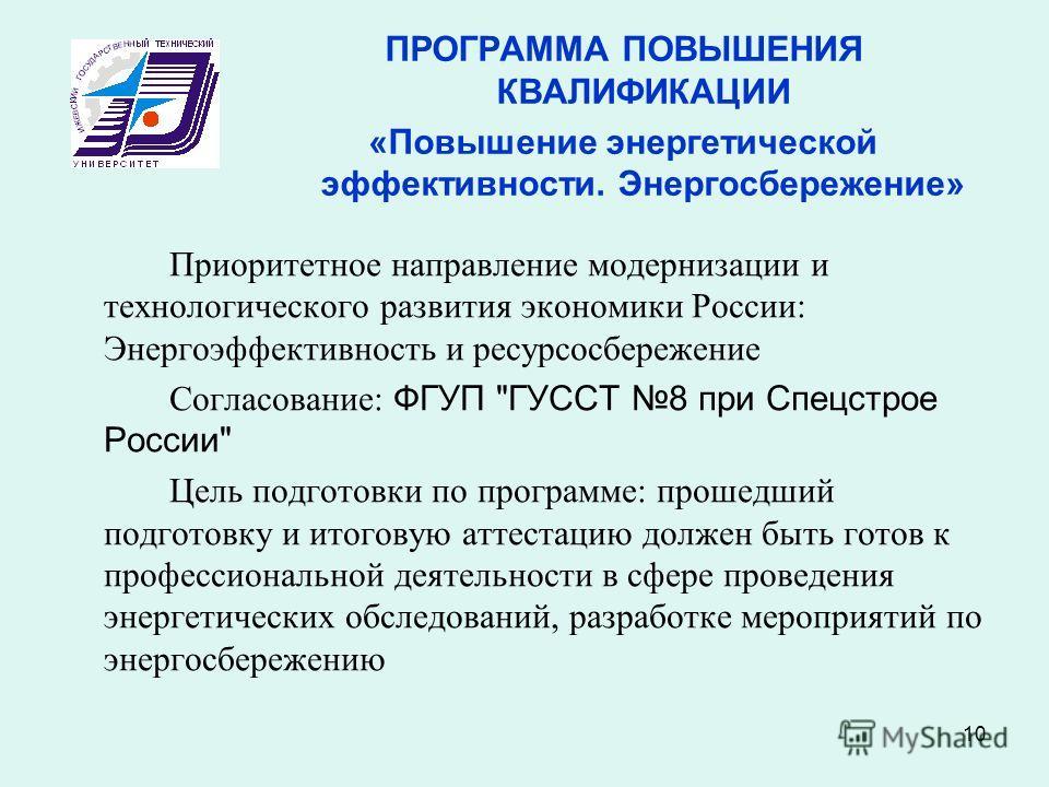 10 Приоритетное направление модернизации и технологического развития экономики России: Энергоэффективность и ресурсосбережение Согласование: ФГУП
