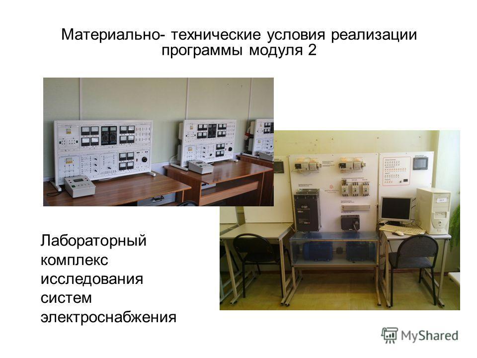 Материально- технические условия реализации программы модуля 2 Лабораторный комплекс исследования систем электроснабжения