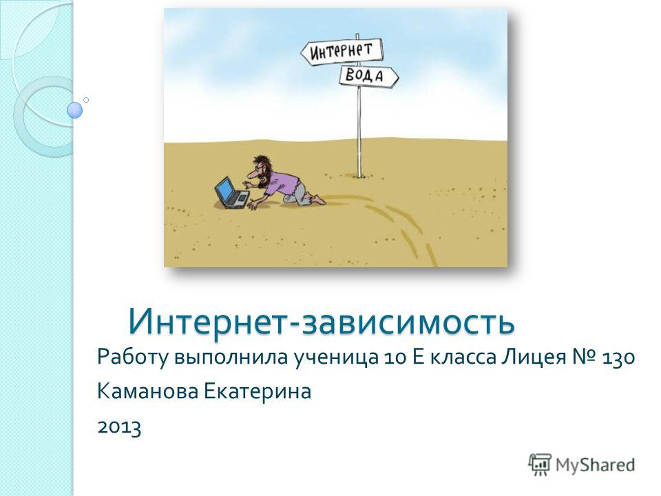 Интернет - зависимость Интернет - зависимость Работу выполнила ученица 10 Е класса Лицея 130 Каманова Екатерина 2013