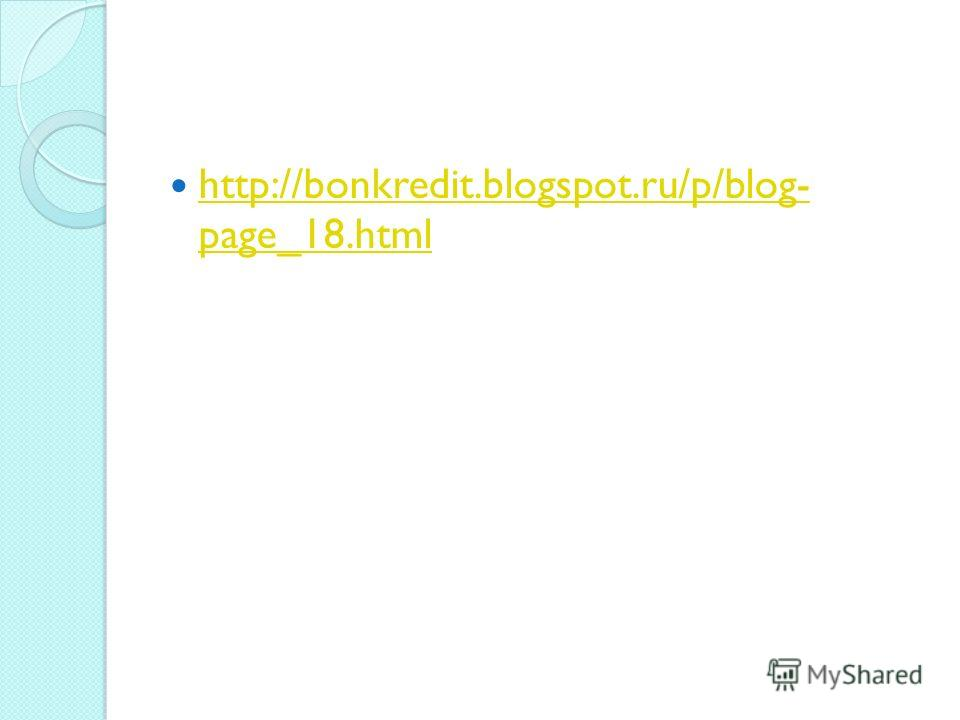 http://bonkredit.blogspot.ru/p/blog- page_18.html http://bonkredit.blogspot.ru/p/blog- page_18.html