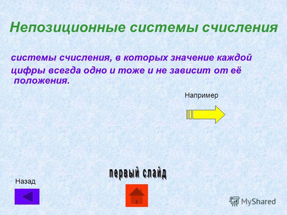 Непозиционные системы счисления системы счисления, в которых значение каждой цифры всегда одно и тоже и не зависит от её положения. Например Назад