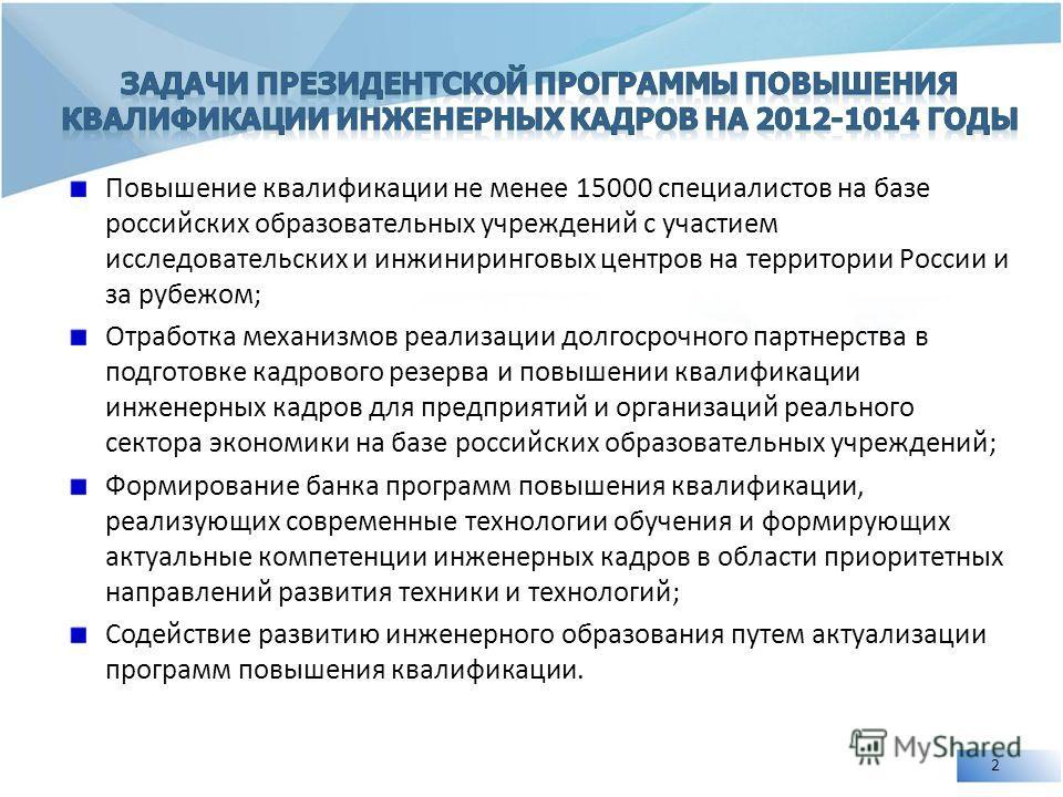 Повышение квалификации не менее 15000 специалистов на базе российских образовательных учреждений с участием исследовательских и инжиниринговых центров на территории России и за рубежом; Отработка механизмов реализации долгосрочного партнерства в подг