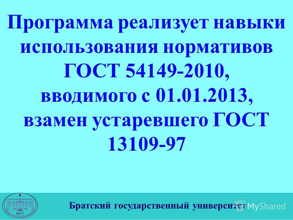 Программа реализует навыки использования нормативов ГОСТ 54149-2010, вводимого с 01.01.2013, взамен устаревшего ГОСТ 13109-97