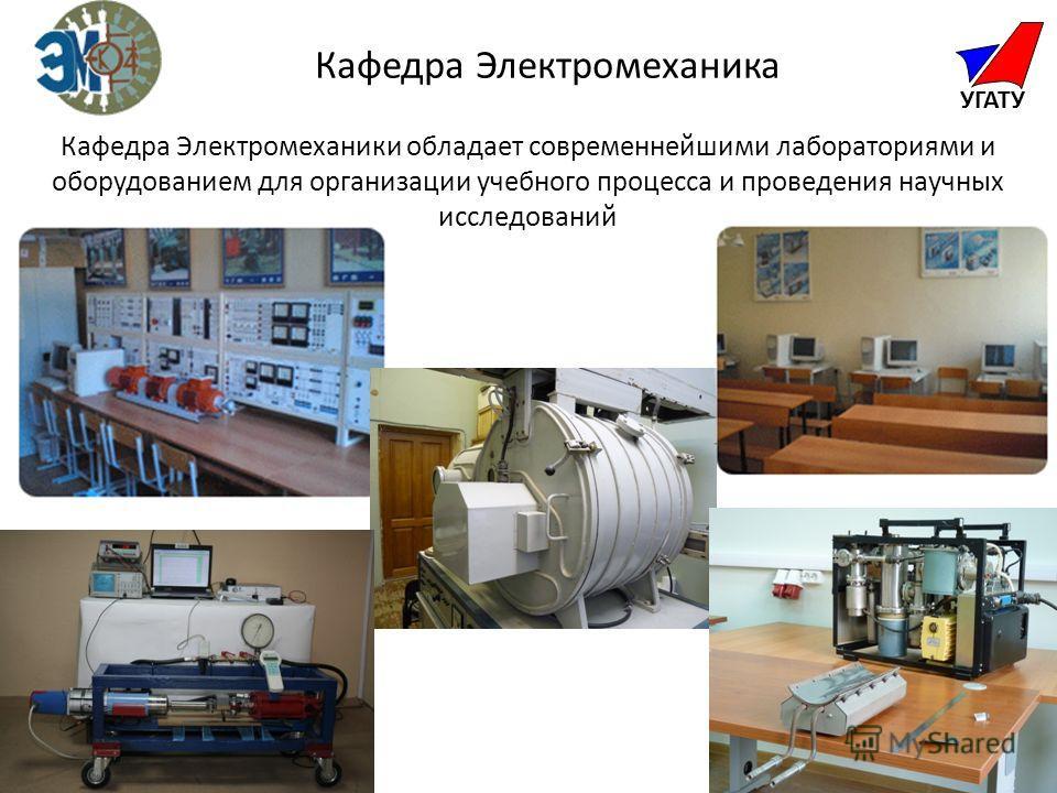 УГАТУ Кафедра Электромеханики обладает современнейшими лабораториями и оборудованием для организации учебного процесса и проведения научных исследований Кафедра Электромеханика