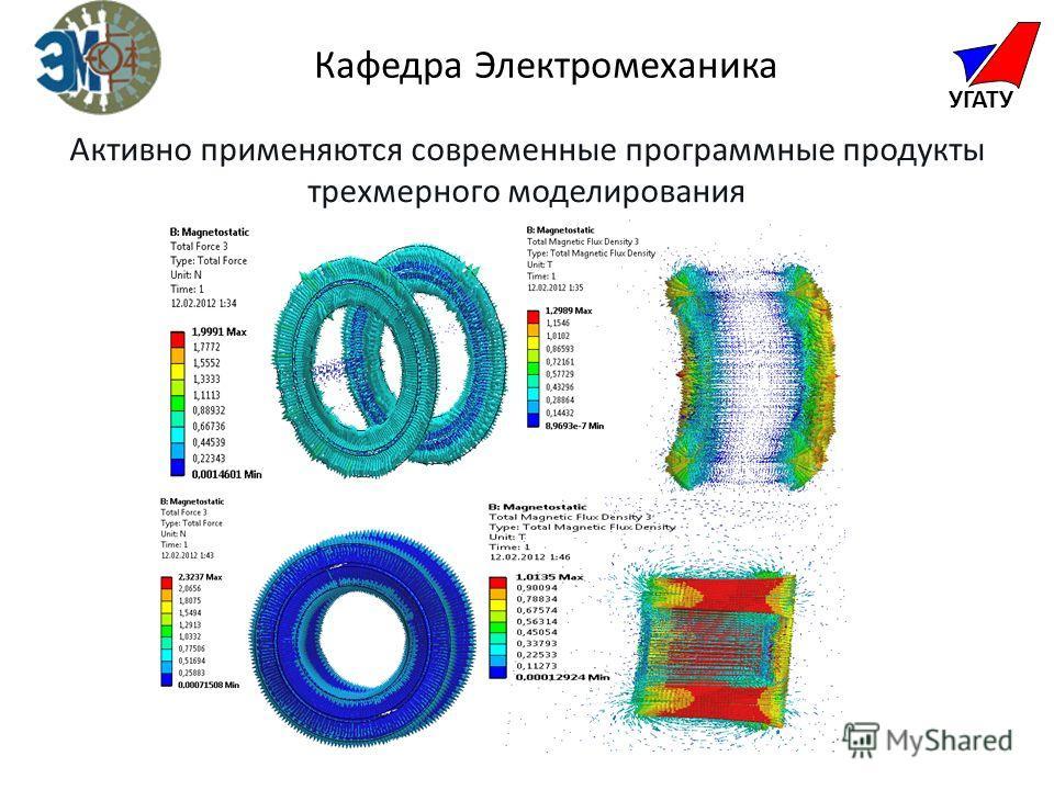 УГАТУ Активно применяются современные программные продукты трехмерного моделирования Кафедра Электромеханика