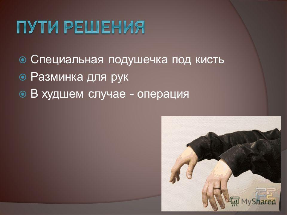 Специальная подушечка под кисть Разминка для рук В худшем случае - операция