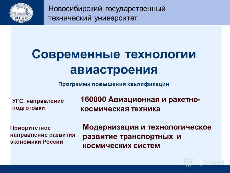 160000 Авиационная и ракетно- космическая техника Приоритетное направление развития экономики России Новосибирский государственный технический университет Современные технологии авиастроения Программа повышения квалификации Модернизация и технологиче