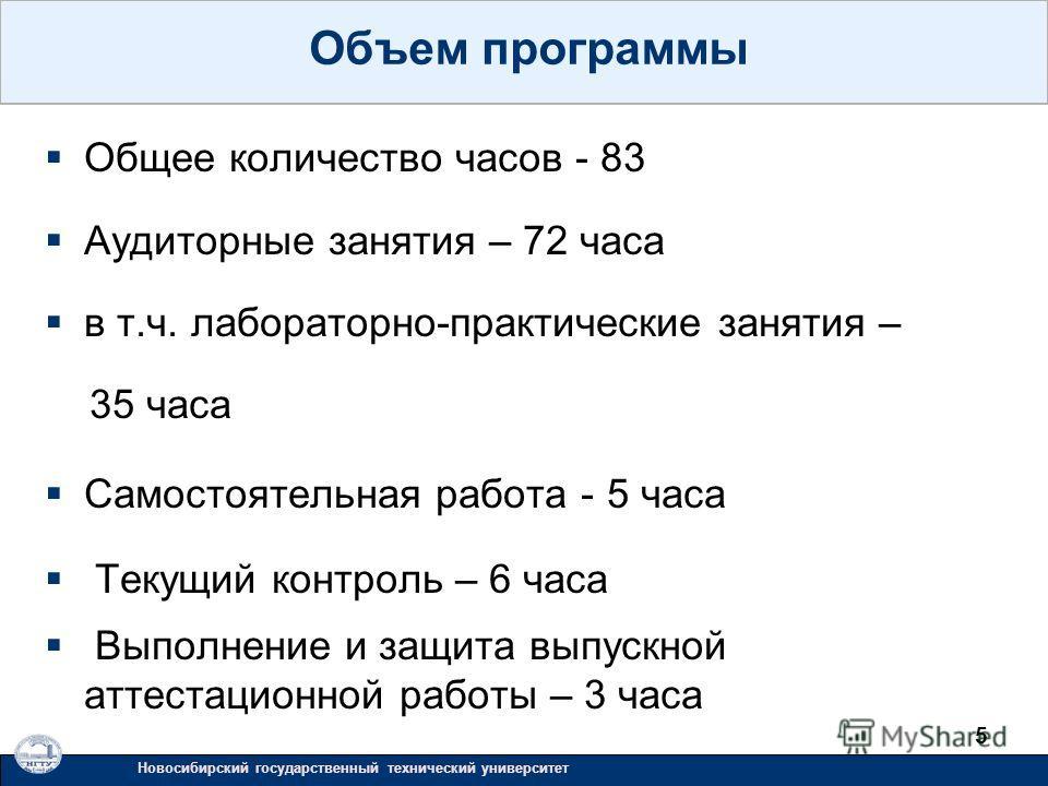 Общее количество часов - 83 Аудиторные занятия – 72 часа в т.ч. лабораторно-практические занятия – 35 часа Самостоятельная работа - 5 часа Текущий контроль – 6 часа Выполнение и защита выпускной аттестационной работы – 3 часа Новосибирский государств