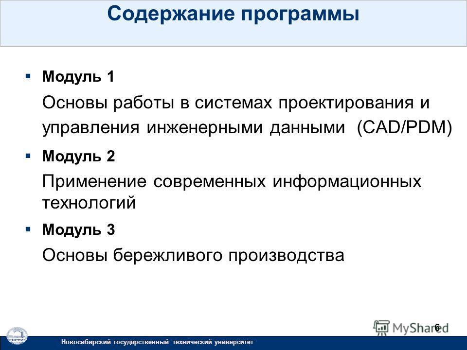 Модуль 1 Основы работы в системах проектирования и управления инженерными данными (CAD/PDM) Модуль 2 Применение современных информационных технологий Модуль 3 Основы бережливого производства Новосибирский государственный технический университет Содер