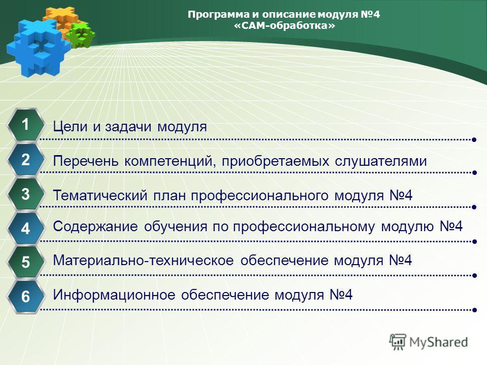 Программа и описание модуля 4 «СAM-обработка» Цели и задачи модуля 1 Перечень компетенций, приобретаемых слушателями 2 Тематический план профессионального модуля 4 3 Содержание обучения по профессиональному модулю 4 4 Материально-техническое обеспече