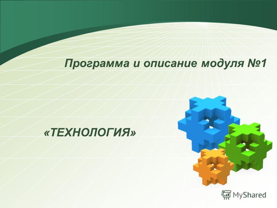 Программа и описание модуля 1 «ТЕХНОЛОГИЯ»