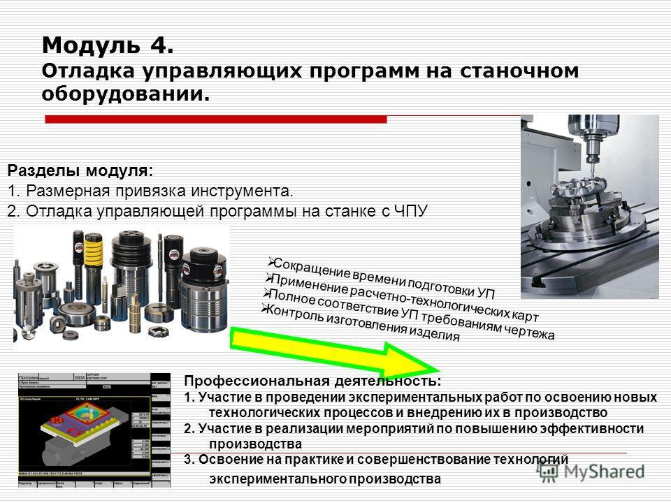 Модуль 4. Отладка управляющих программ на станочном оборудовании. Разделы модуля: 1. Размерная привязка инструмента. 2. Отладка управляющей программы на станке с ЧПУ Профессиональная деятельность: 1. Участие в проведении экспериментальных работ по ос