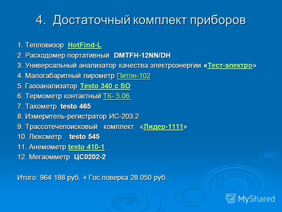 4. Достаточный комплект приборов 1. Тепловизор HotFind-L HotFind-L 2. Расходомер портативный DMTFH-12NN/DH 3. Универсальный анализатор качества электроэнергии «Тест-электро» Тест-электро 4. Малогабаритный пирометр Питон-102 Питон-102 5. Газоанализато