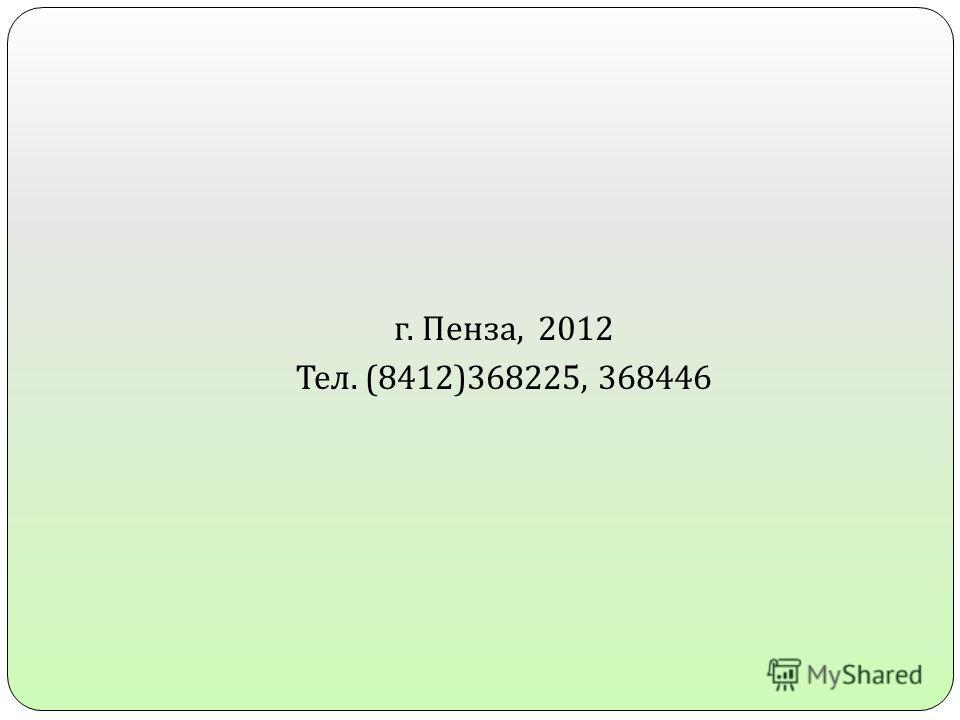 г. Пенза, 2012 Тел. (8412)368225, 368446