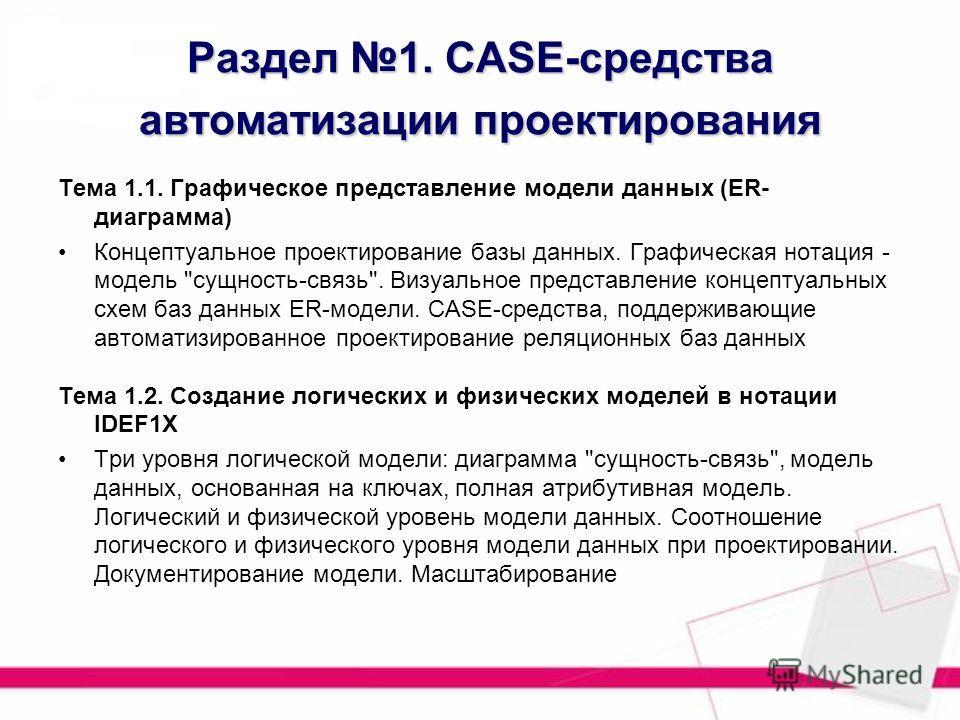 Раздел 1. CASE-средства автоматизации проектирования Тема 1.1. Графическое представление модели данных (ER- диаграмма) Концептуальное проектирование базы данных. Графическая нотация - модель