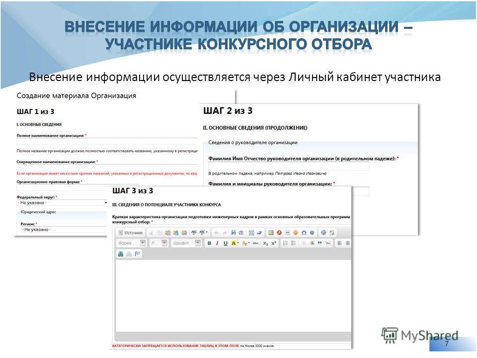 Внесение информации осуществляется через Личный кабинет участника 7