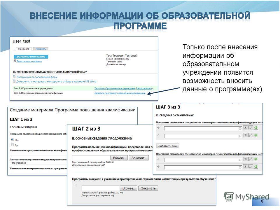 9 Только после внесения информации об образовательном учреждении появится возможность вносить данные о программе(ах)