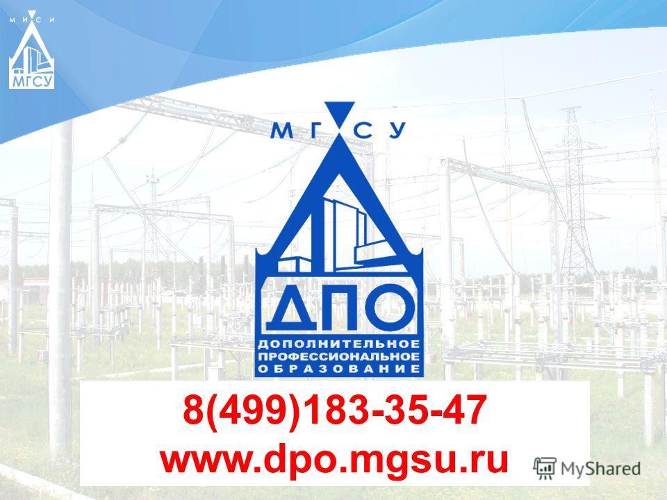8(499)183-35-47 www.dpo.mgsu.ru