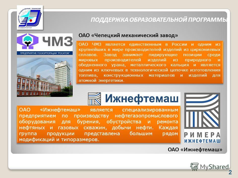 ПОДДЕРЖКА ОБРАЗОВАТЕЛЬНОЙ ПРОГРАММЫ 2 ОАО ЧМЗ является единственным в России и одним из крупнейших в мире производителей изделий из циркониевых сплавов. Завод занимает лидирующие позиции среди мировых производителей изделий из природного и обедненног