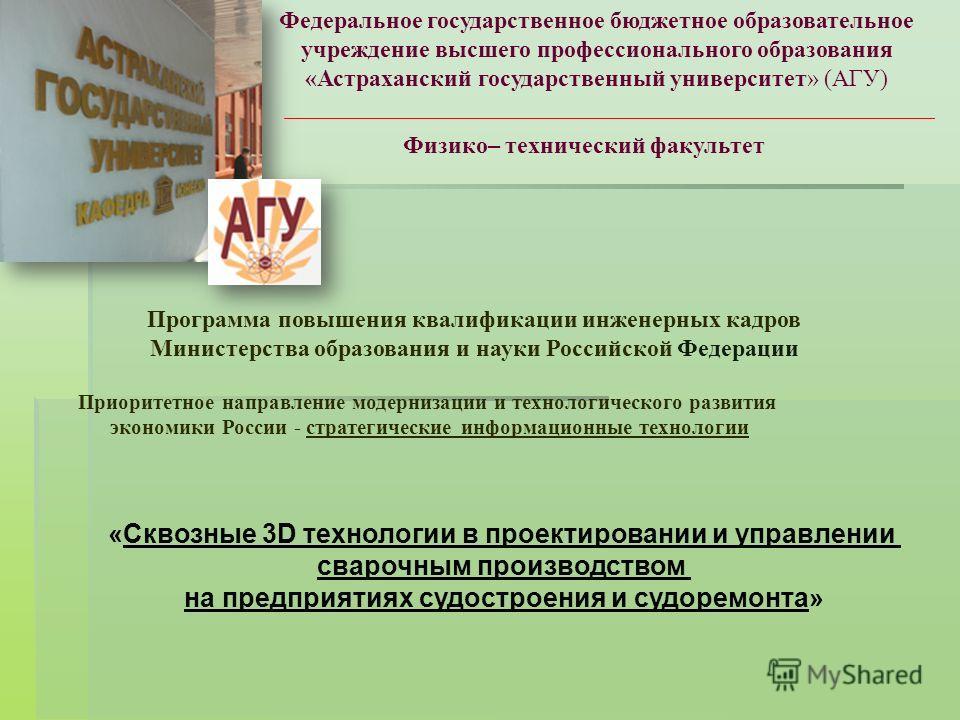 Федеральное государственное бюджетное образовательное учреждение высшего профессионального образования «Астраханский государственный университет» (АГУ) Приоритетное направление модернизации и технологического развития экономики России - стратегически