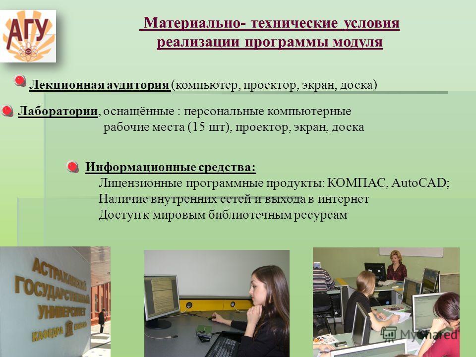 Материально- технические условия реализации программы модуля Лекционная аудитория (компьютер, проектор, экран, доска) Информационные средства: Лицензионные программные продукты: КОМПАС, AutoCAD; Наличие внутренних сетей и выхода в интернет Доступ к м