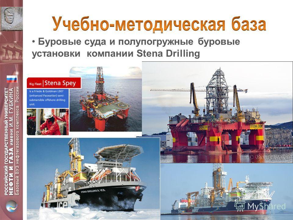 Буровые суда и полупогружные буровые установки компании Stena Drilling