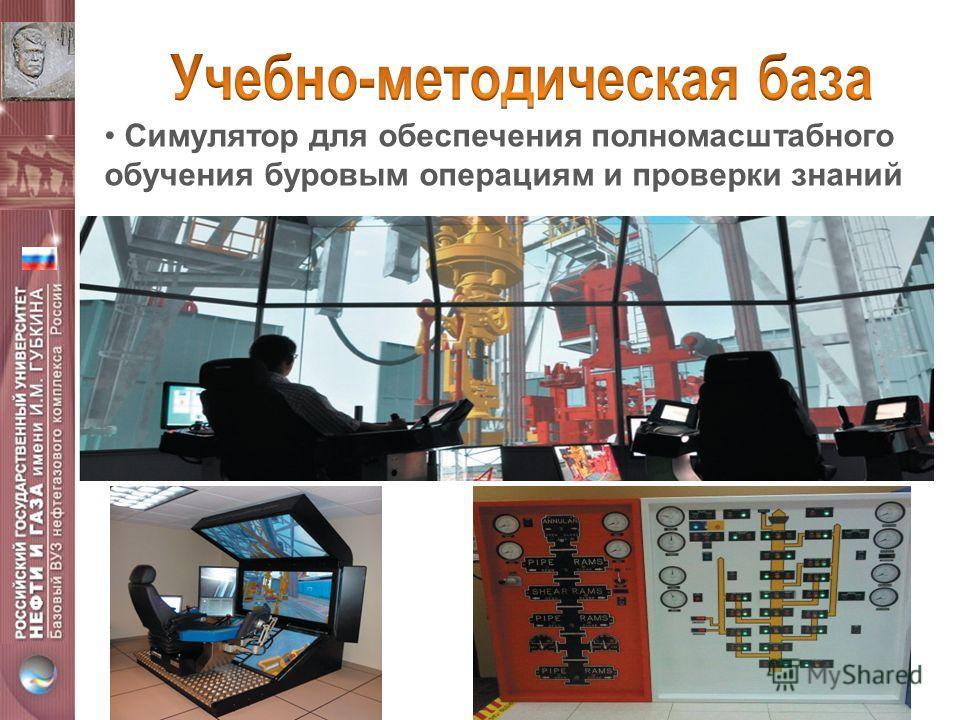 Симулятор для обеспечения полномасштабного обучения буровым операциям и проверки знаний