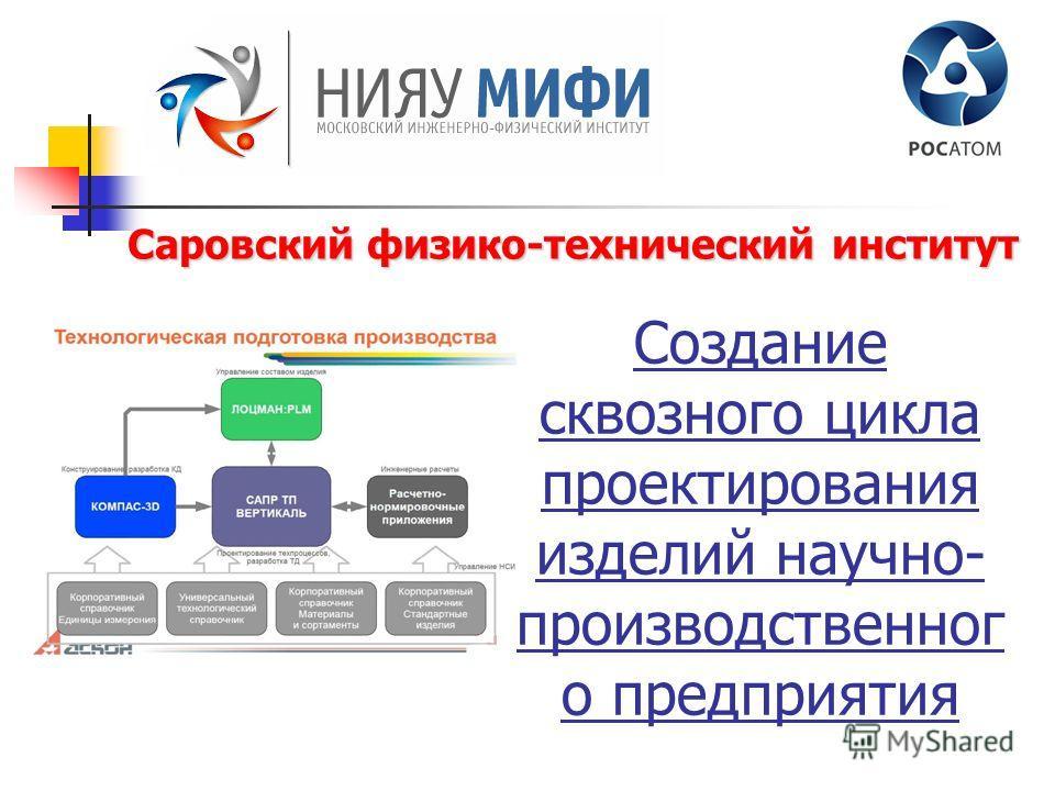 Создание сквозного цикла проектирования изделий научно- производственног о предприятия Саровский физико-технический институт