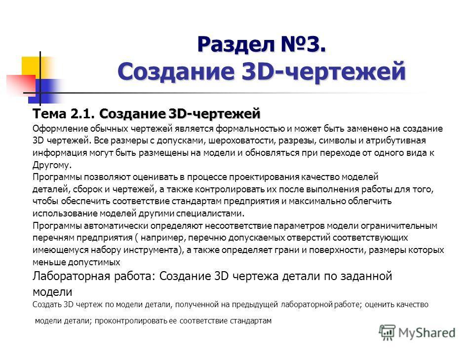 Раздел 3. Создание 3D-чертежей Создание 3D-чертежей Тема 2.1. Создание 3D-чертежей Оформление обычных чертежей является формальностью и может быть заменено на создание 3D чертежей. Все размеры с допусками, шероховатости, разрезы, символы и атрибутивн