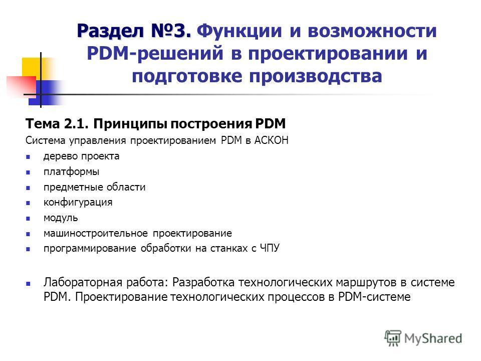Раздел 3. Раздел 3. Функции и возможности PDM-решений в проектировании и подготовке производства Тема 2.1. Принципы построения PDM Система управления проектированием PDM в АСКОН дерево проекта платформы предметные области конфигурация модуль машиност
