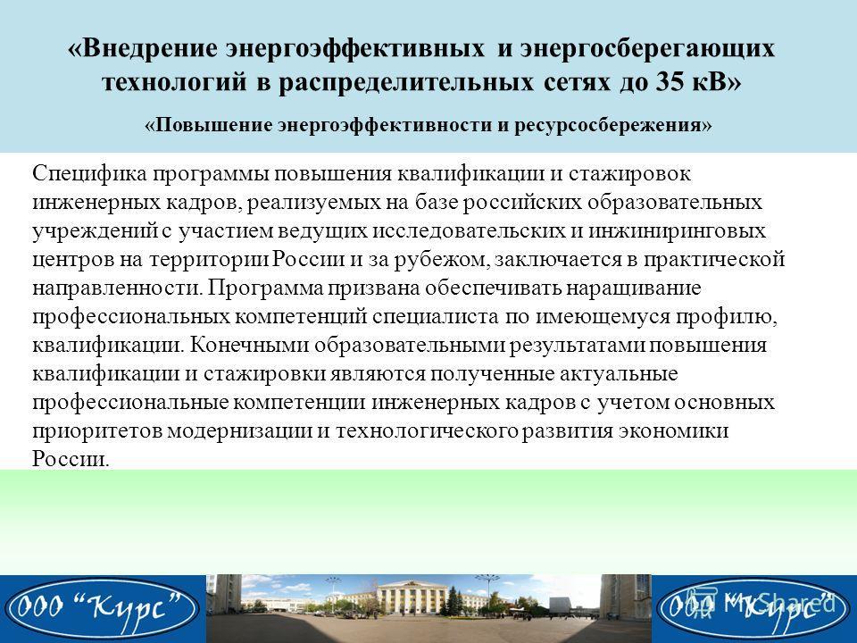 Специфика программы повышения квалификации и стажировок инженерных кадров, реализуемых на базе российских образовательных учреждений с участием ведущих исследовательских и инжиниринговых центров на территории России и за рубежом, заключается в практи