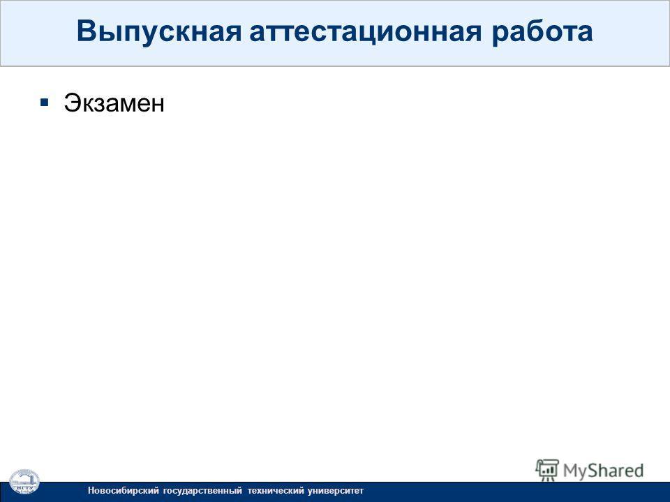 Экзамен Новосибирский государственный технический университет Выпускная аттестационная работа