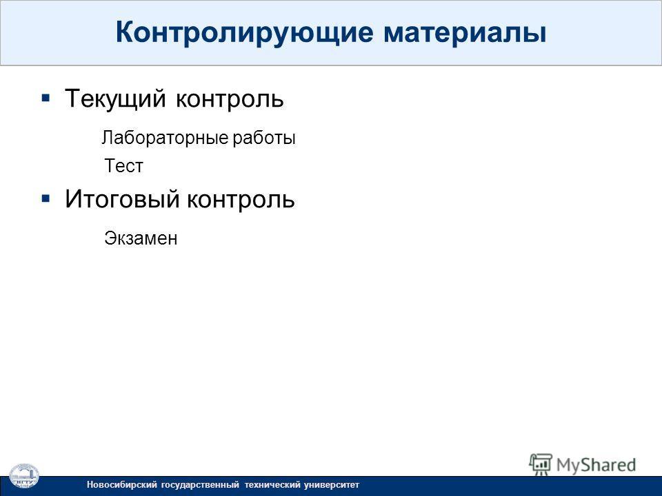 Текущий контроль Лабораторные работы Тест Итоговый контроль Экзамен Новосибирский государственный технический университет Контролирующие материалы