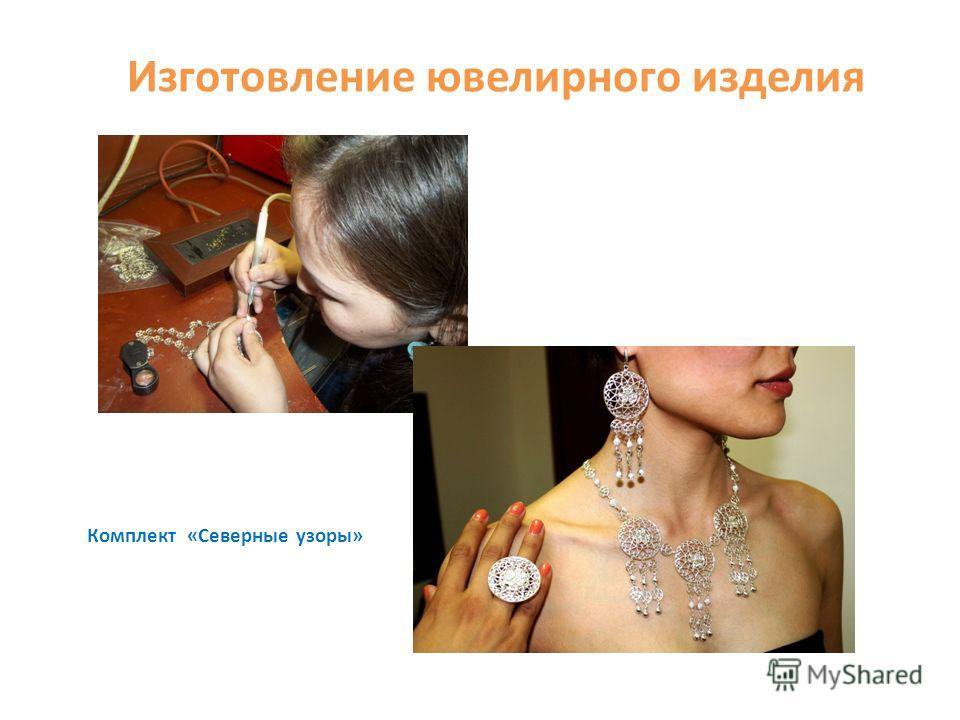 Изготовление ювелирного изделия Комплект «Северные узоры»