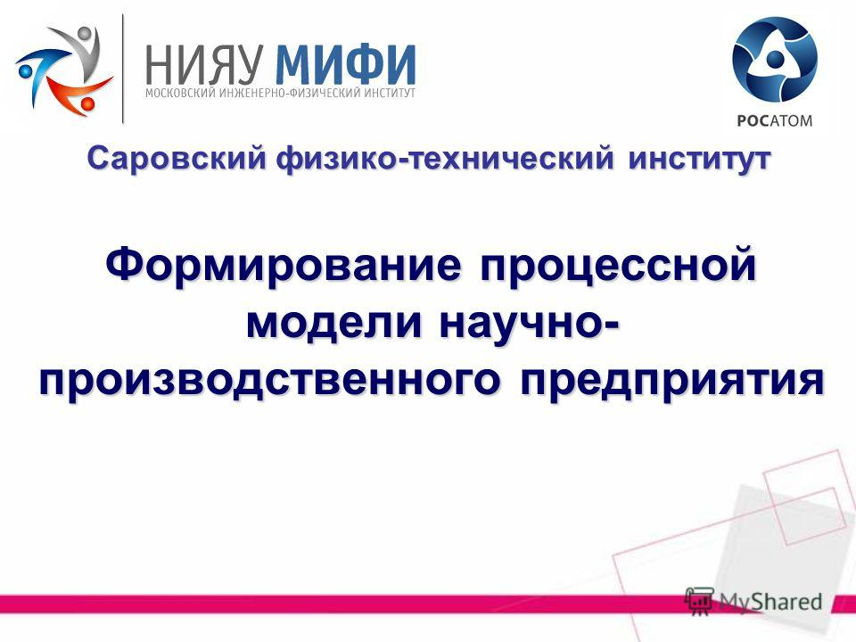 Формирование процессной модели научно- производственного предприятия Саровский физико-технический институт