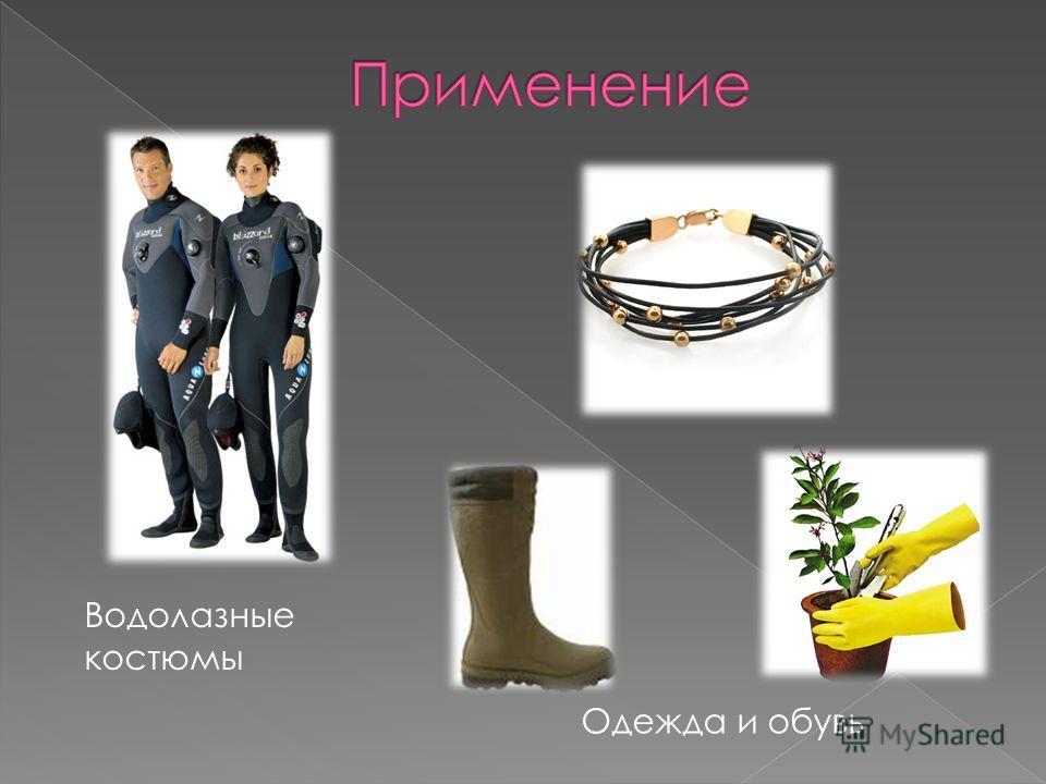 Водолазные костюмы Одежда и обувь