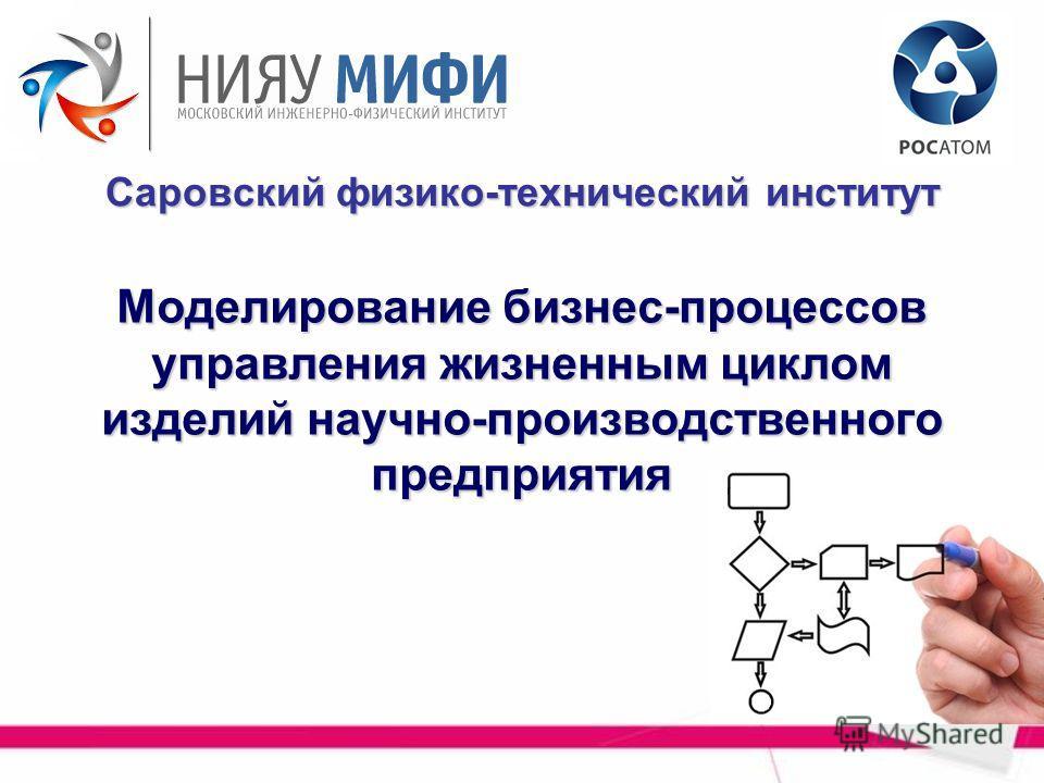 Моделирование бизнес-процессов управления жизненным циклом изделий научно-производственного предприятия Саровский физико-технический институт