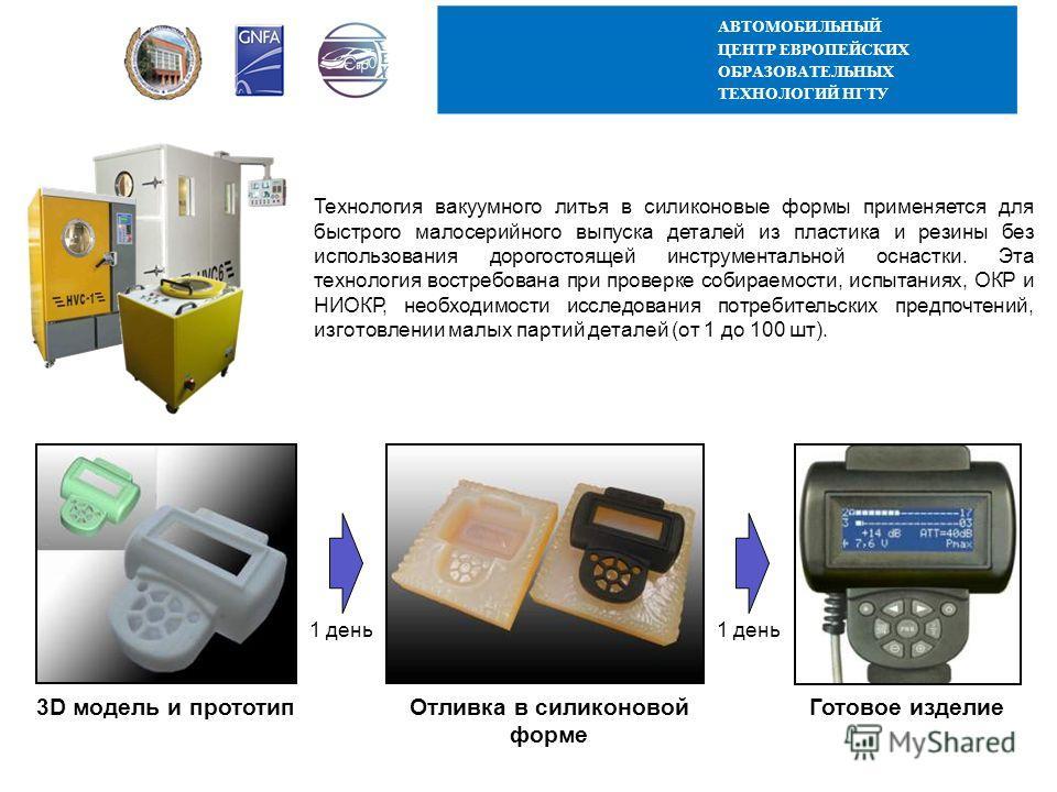 Технология вакуумного литья в силиконовые формы применяется для быстрого малосерийного выпуска деталей из пластика и резины без использования дорогостоящей инструментальной оснастки. Эта технология востребована при проверке собираемости, испытаниях,