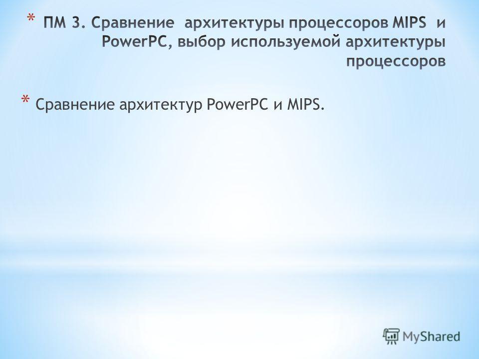 * Сравнение архитектур PowerPC и MIPS.