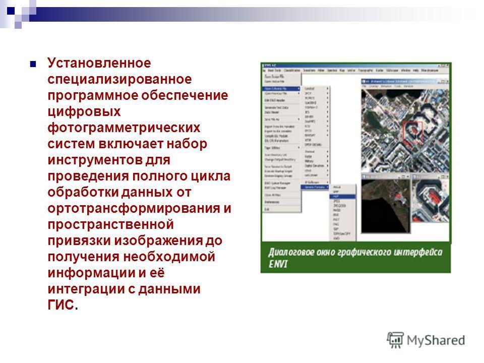 Установленное специализированное программное обеспечение цифровых фотограмметрических систем включает набор инструментов для проведения полного цикла обработки данных от ортотрансформирования и пространственной привязки изображения до получения необх