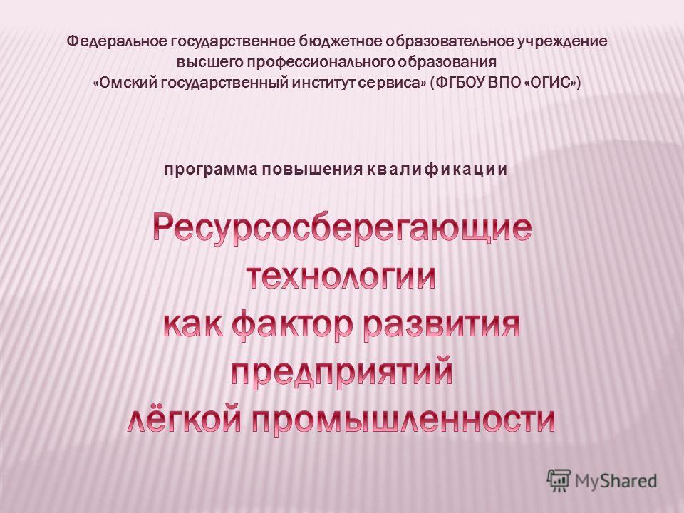 Федеральное государственное бюджетное образовательное учреждение высшего профессионального образования «Омский государственный институт сервиса» (ФГБОУ ВПО «ОГИС») программа повышения квалификации