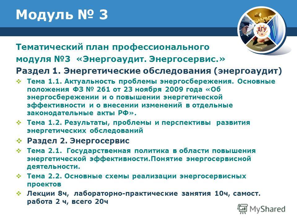 Модуль 3 Тематический план профессионального модуля 3 «Энергоаудит. Энергосервис.» Раздел 1. Энергетические обследования (энергоаудит) Тема 1.1. Актуальность проблемы энергосбережения. Основные положения ФЗ 261 от 23 ноября 2009 года «Об энергосбереж