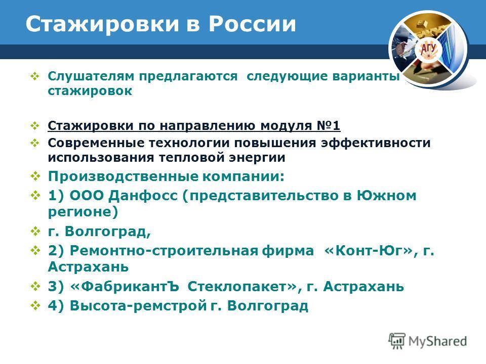 Стажировки в России Слушателям предлагаются следующие варианты стажировок Стажировки по направлению модуля 1 Современные технологии повышения эффективности использования тепловой энергии Производственные компании: 1) ООО Данфосс (представительство в