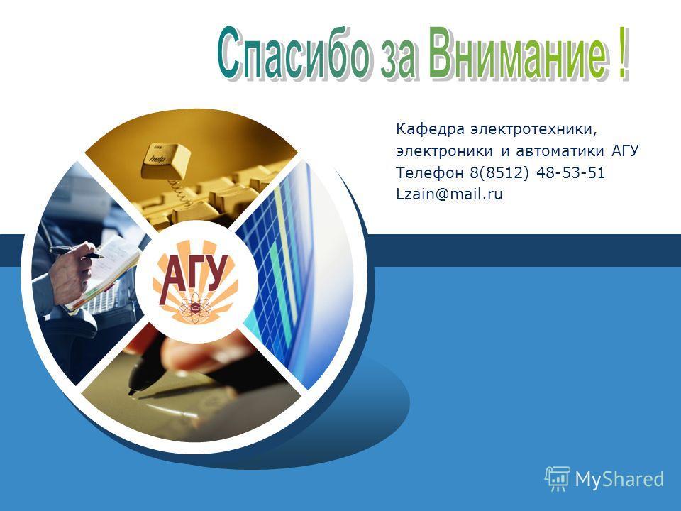 LOGO Кафедра электротехники, электроники и автоматики АГУ Телефон 8(8512) 48-53-51 Lzain@mail.ru