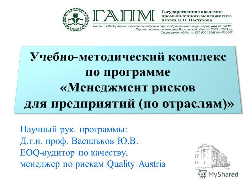 Научный рук. программы: Д.т.н. проф. Васильков Ю.В. EOQ-аудитор по качеству, менеджер по рискам Quality Austria